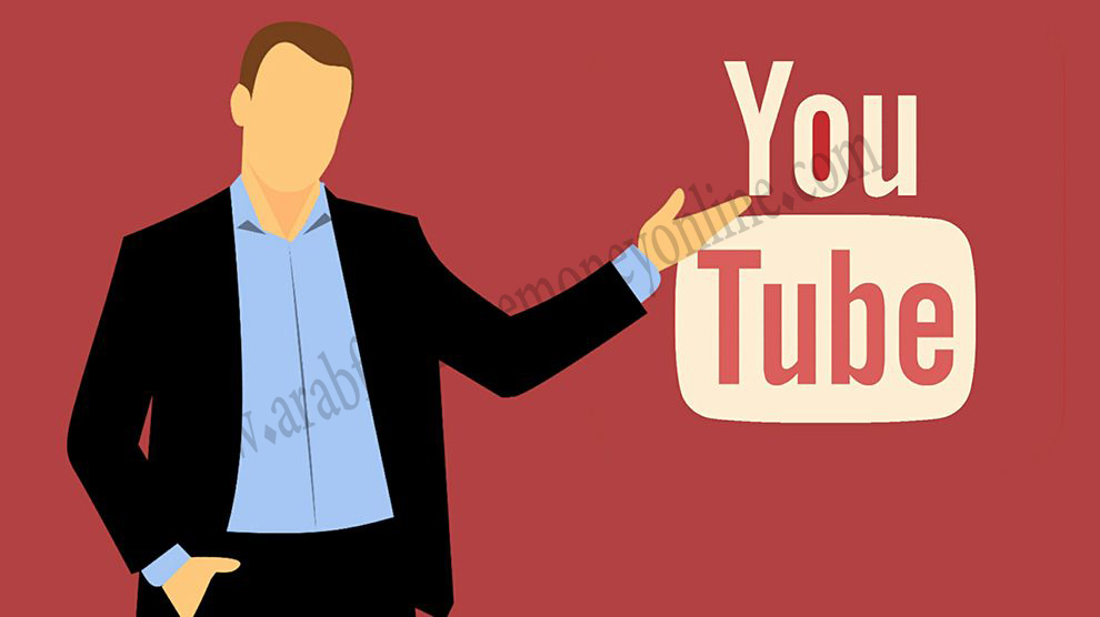 شروط العمل على منصة اليوتيوب