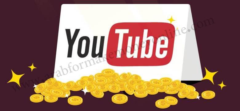 الربح من النت عن طريق التسويق بالعمولة على اليوتيوب