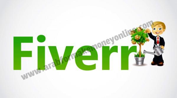 ربح المال من موقع FIVERR