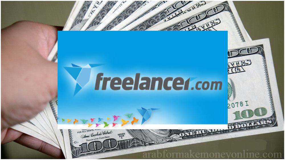 شرح موقع freelancer بالتفصيل للمبتدئين (دليل كامل) 2020 1