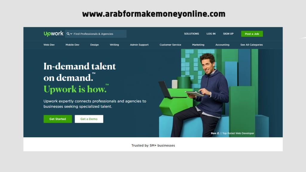 أفضل مواقع العمل الحر - موقع ومنصة UpWork