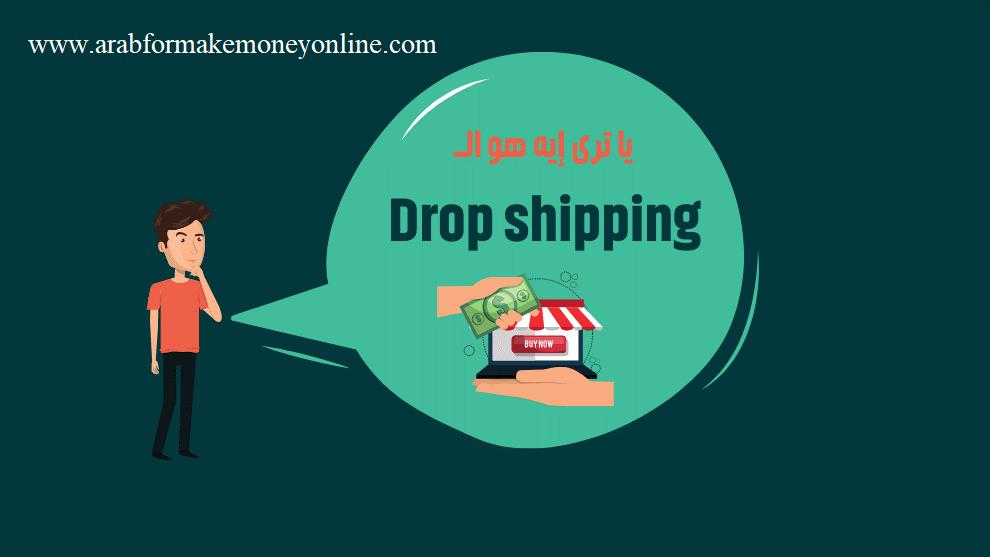 دروب شيبينج dropshipping 5
