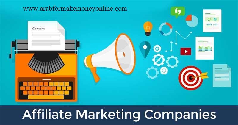 مواقع التسويق بالعمولة
